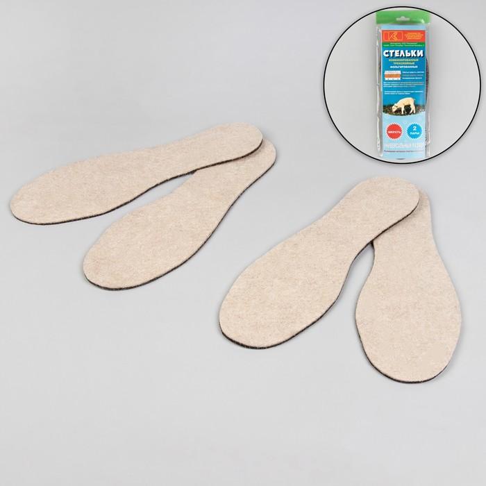 Стельки для обуви, универсальные, 36-45р-р, 2 пары, цвет белый
