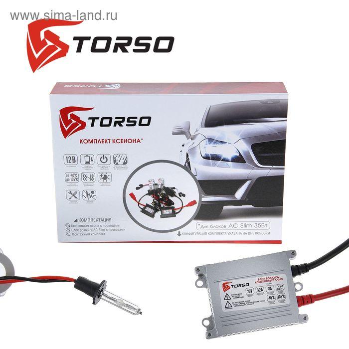 Комплект ксенона TORSO, блок розжига AC Slim, 35 Вт, 12 В, цоколь H3, 5000 К