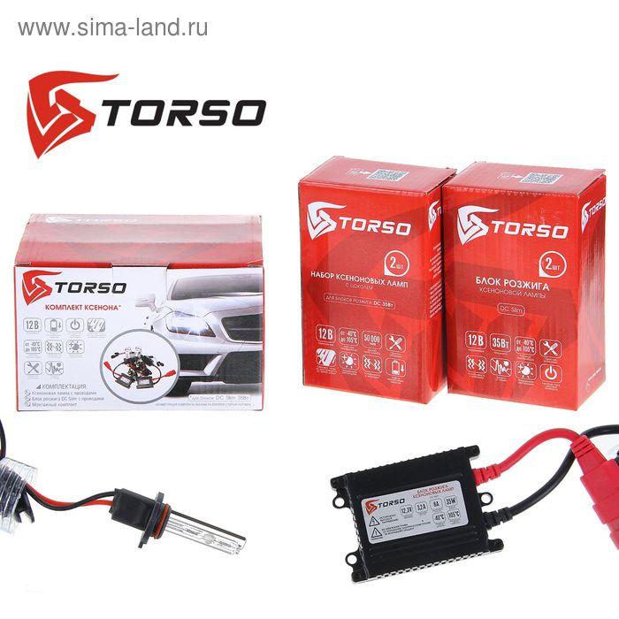 Комплект ксенона TORSO, блок розжига DC Slim, 35 Вт, 12 В, цоколь HB3 (9005), 5000 К