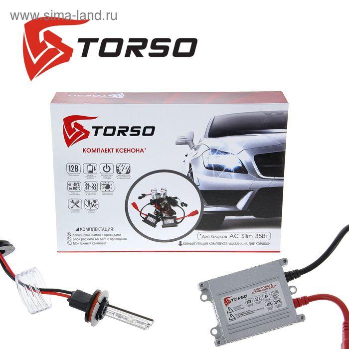 Комплект ксенона TORSO, блок розжига AC Slim, 35 Вт, 12 В, цоколь H11, 5000 К