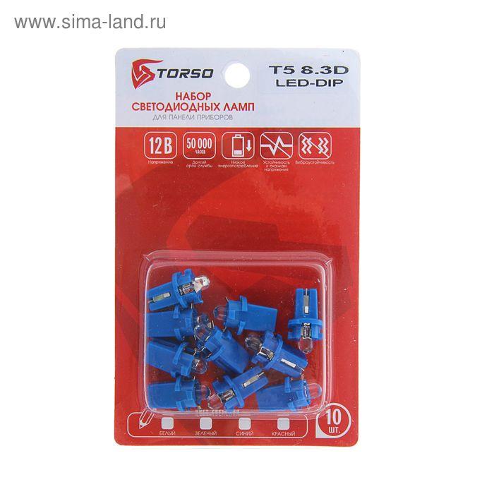 Комплект светодиодных ламп TORSO T5 8,3D, габарит, 12 В, LED-DIP, 10 шт., свет синий