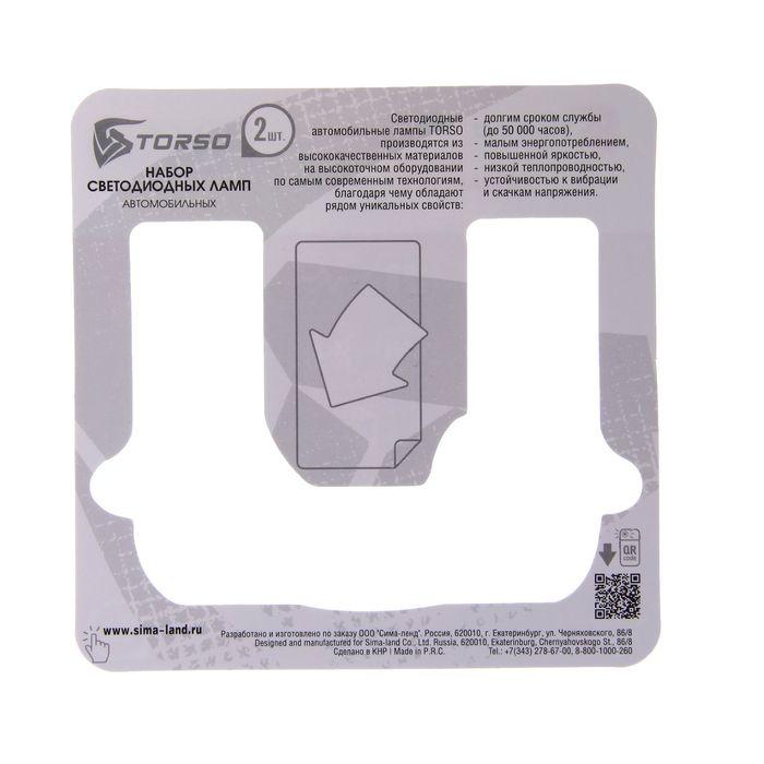 Комплект светодиодных ламп TORSO H1, 12 В, 13 SMD-5050, 2 шт., свет белый