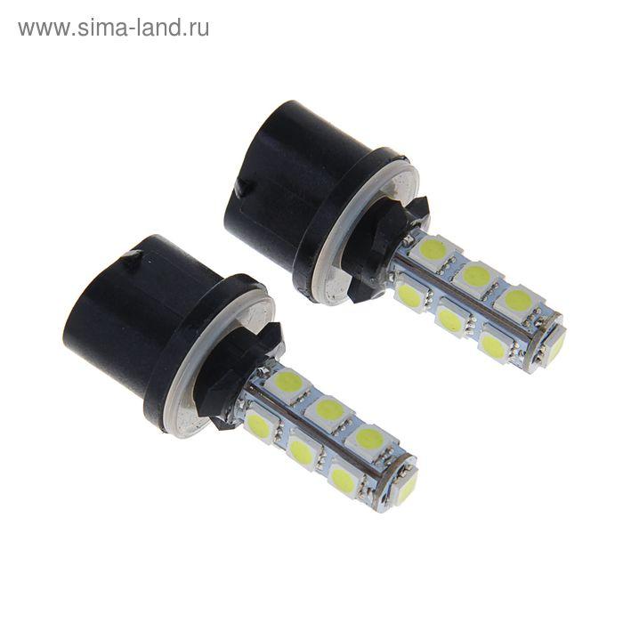 Комплект светодиодных ламп TORSO H27 (880), 12 В, 13 SMD-5050, 2 шт., свет белый