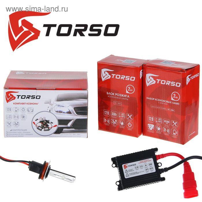 Комплект ксенона TORSO, блок розжига DC Slim, 35 Вт, 12 В, цоколь H9, 4300 К