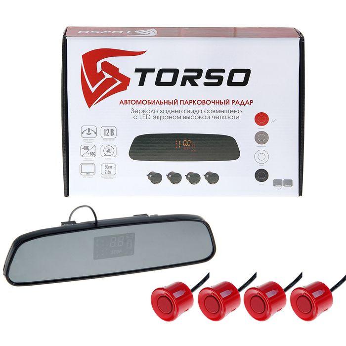 Парковочная система TORSO, 4 датчика, зеркало заднего вида с LED-экраном, 12 В, красный