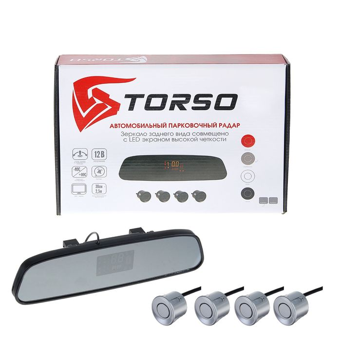 Парковочная система TORSO, 4 датчика, зеркало заднего вида с LED-экраном, 12 В, серебристый