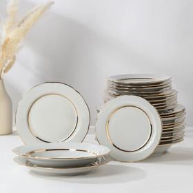 """Набор тарелок с вырезным краем """"Монреаль"""", 24 штуки"""