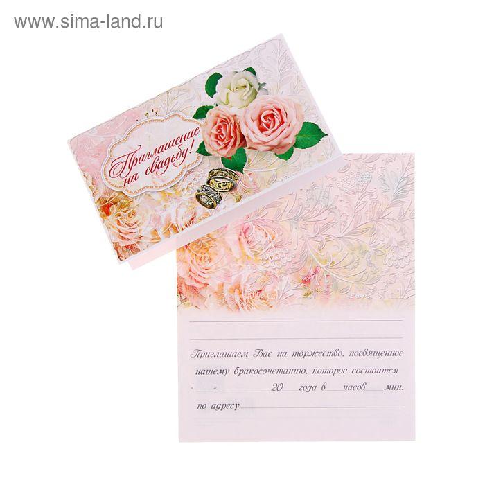 """Приглашение """"Приглашение на свадьбу!"""" белые розы, кольца"""