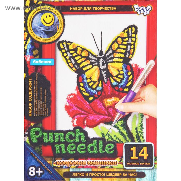 "Ковровая вышивка ""Punch Needle. Бабочка"""