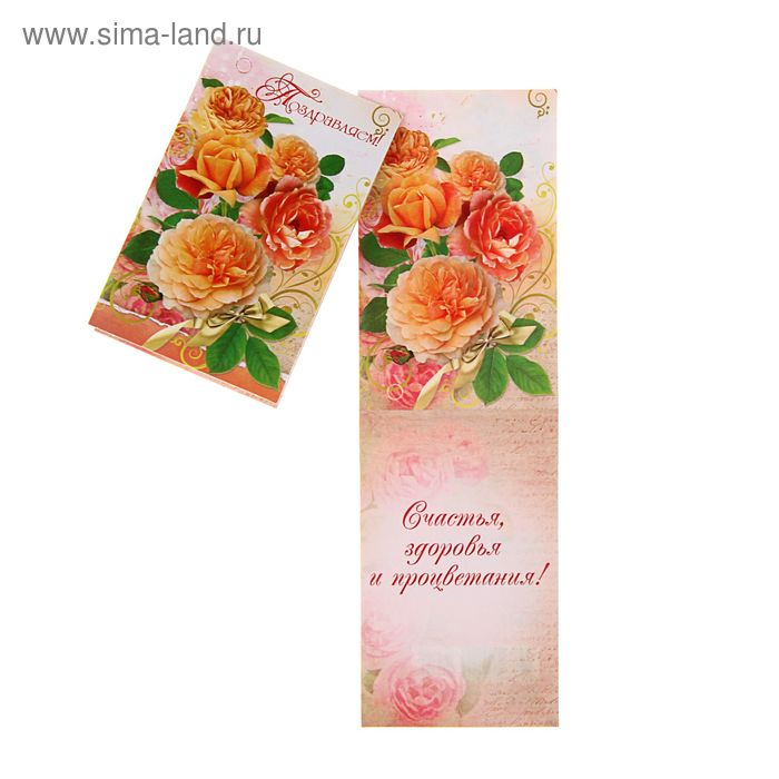"""Открытка """"Поздравляем"""" розы"""