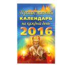 Православный календарь на каждый день 2016 года. 192стр