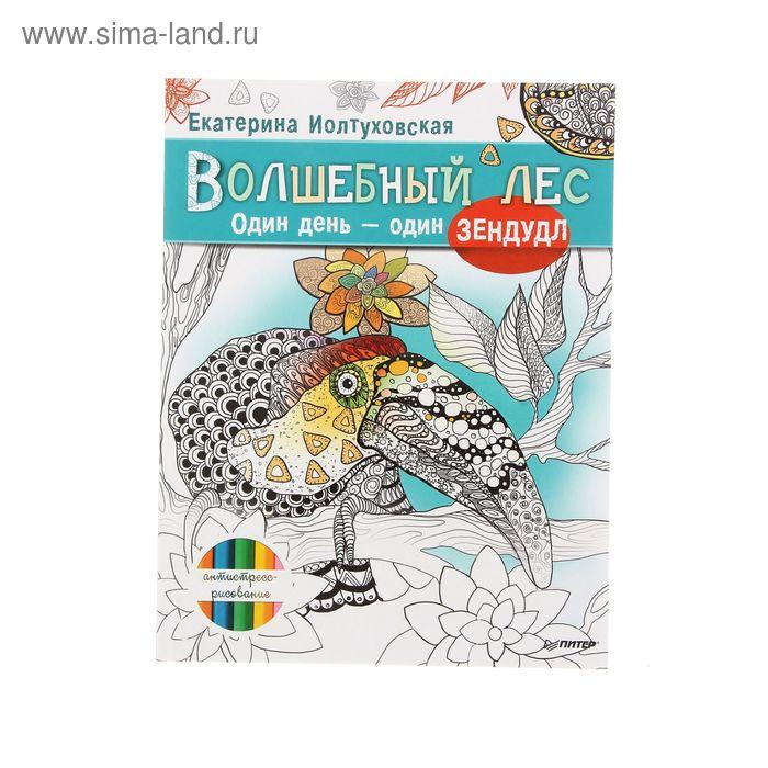 Волшебный лес. Один день – один зендудл. Автор: Иолтуховская Е.А.