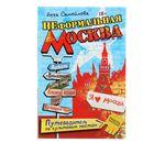 Неформальная Москва. Путеводитель по культовым местам. 160стр