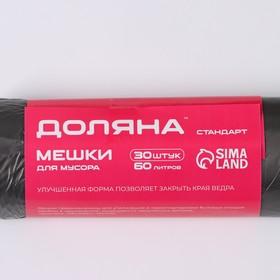 Мешки для мусора «Стандарт», 60 л, 5 мкм, 55×68 см, ПНД, 30 шт, цвет чёрный
