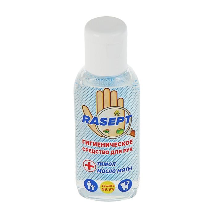 Средство для рук «Rasept» антибактериальное с маслом мяты, 50 мл