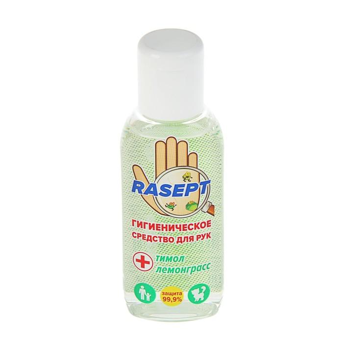 Средство для рук «Rasept» антибактериальное с маслом лемонграсса, 50 мл