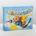 """Коробка складная подарочная """"С рождением малыша!"""", 19 х 24 х 5 см"""