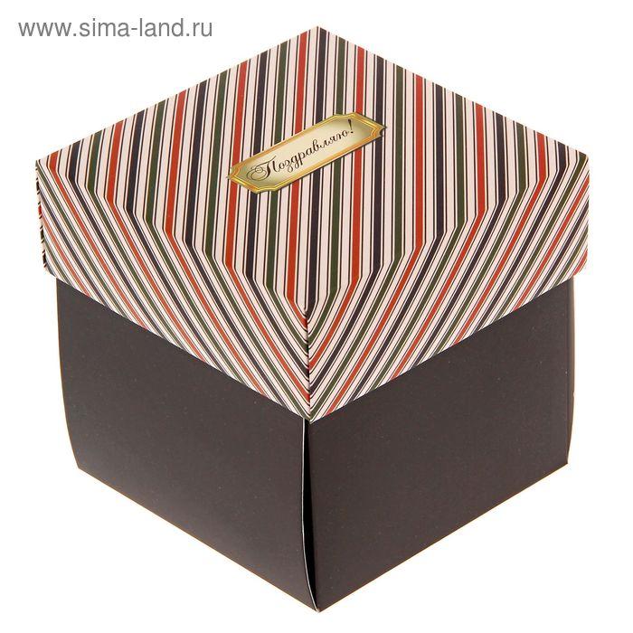 """Коробка складная """"Поздравляю!"""" , 11 х 11 х 11 см"""