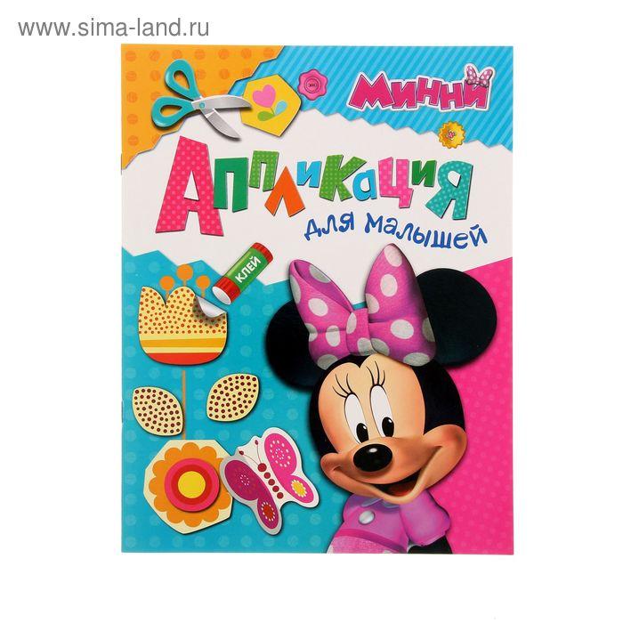 Аппликация для малышей Disney «Минни»