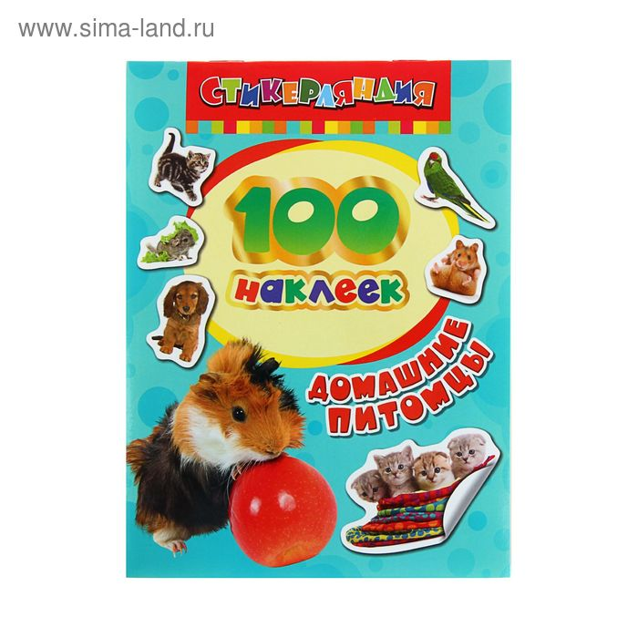 100 наклеек «Домашние питомцы»
