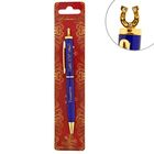 """Ручка с фигурным наконечником """"Тольятти. Подкова"""""""