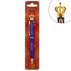 """Ручка с фигурным наконечником """"Оренбург. Корона"""""""