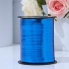 Лента для декора и подарков 0,5 см х 250 м, синяя