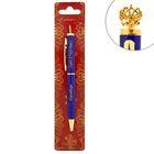 """Ручка с фигурным наконечником """"Оренбург. Герб"""""""