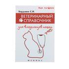 «Ветеринарный справочник для владельцев кошек» Ваш питомец