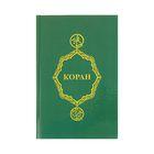 Коран. (переводчик Крачковский И. Ю.)