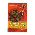 Практическая магия «Астрология и нумерология для начинающих»