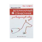 «Ветеринарный справочник для владельцев собак» Ваш питомец