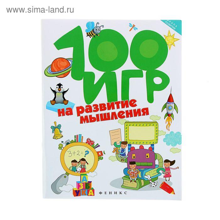 100 игр на развитие мышления. Автор: Ермилова А.В.
