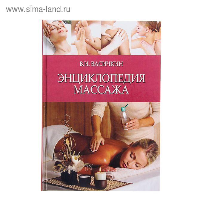 """Книга """"Энциклопедия массажа"""" Будь здоров 556стр"""