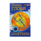 Астрологический прогноз на 2016 год. Скорпион. Автор: Глоба П.П.