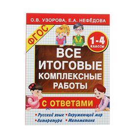 «Все итоговые комплексные работы, 1-4 класс», Узорова О. В., Нефёдова Е. А.