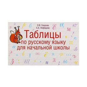 Таблицы по русскому языку для начальной школы. Узорова О. В., Нефёдова Е. А.