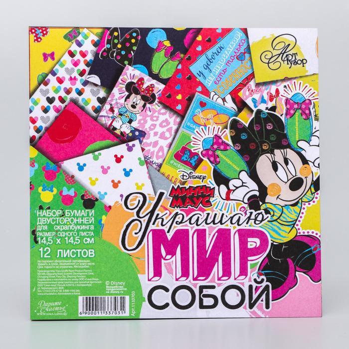 """Набор бумаги для скрапбукинга """"Украшаю мир собой"""", Минни Маус, 12 листов, 14.5 х 14.5 см, 160 г/м²"""
