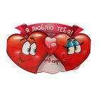 Открытки валентинки «Я Люблю тебя»,13 × 8 см