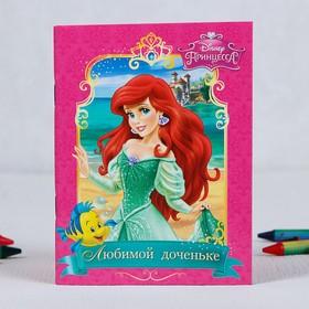 """Блокнот открытка """"Любимой доченьке"""", Принцессы Disney, 32 листа, А6"""
