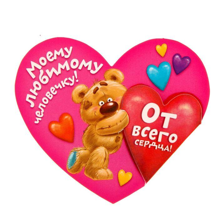 Валентинки открытки для любимого, поздравление