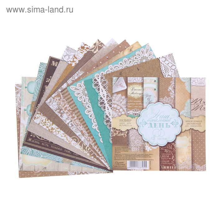 """Набор бумаги для скрапбукинга """"Наш день"""", 12 листов, 14,5 х 14,5 см, 160 г/м2"""