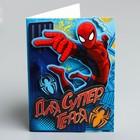 Открытка «Для супергероя», набор для создания, Человек-Паук