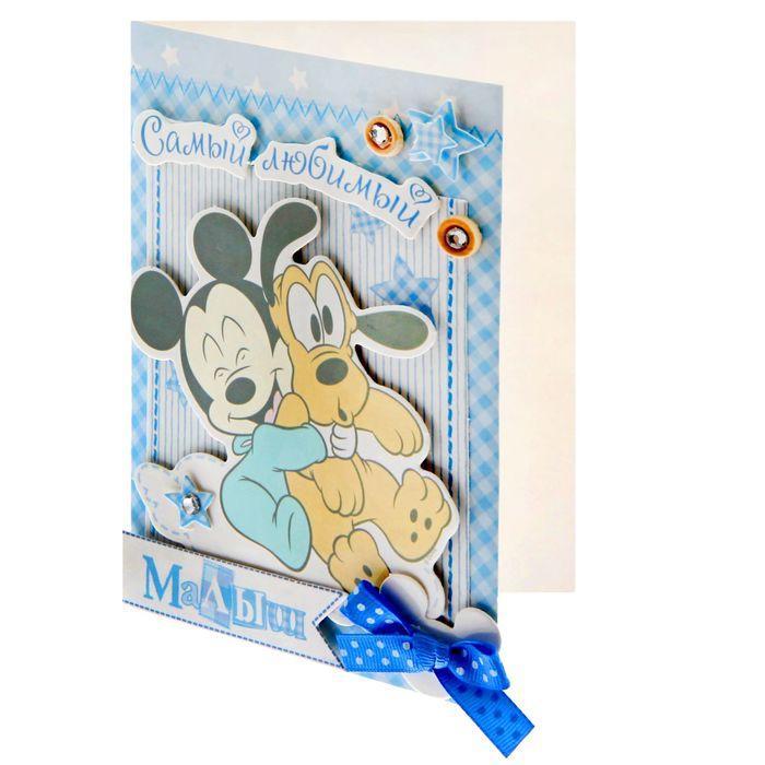 """Открытка подарочная хэнд-мэйд""""Самый любимый малыш""""Микки Маус, 11х15 см"""