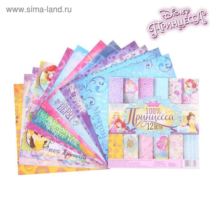 """Набор бумаги для скрапбукинга """"100% Принцесса!"""", Принцессы, 12 листов, 14.5 х 14.5 см, 160 г/м²"""