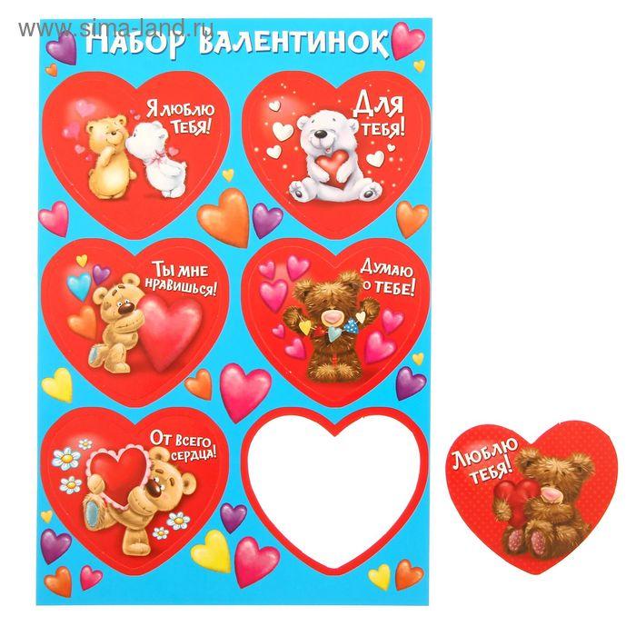 "Набор открыток валентинок на подложке""Я тебя люблю!"" ,16 х24 см"