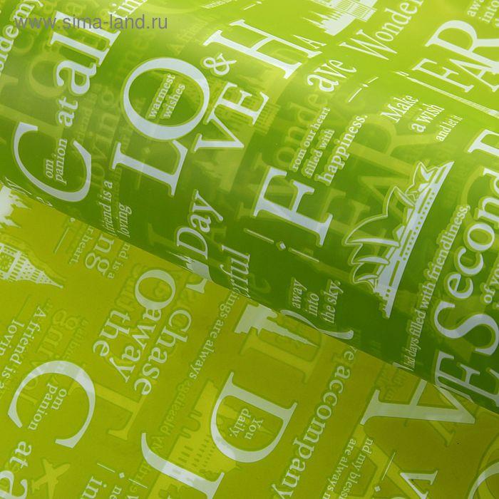 "Пленка ""Надпись"", зелёный, 60 х 60 см"