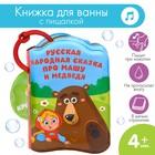 Книжка для игры в ванной «Маша и медведь» с пищалкой