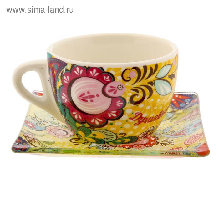 """Чайный набор кружка с блюдцем """"Душевной гармонии"""", 150 мл"""