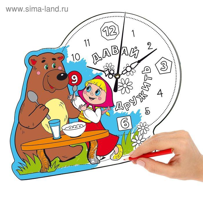 """Часы-раскраска """"Давай дружить"""", 25 х 21 см"""